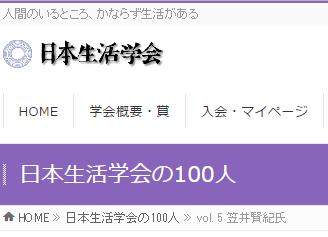 日本生活学会の100人
